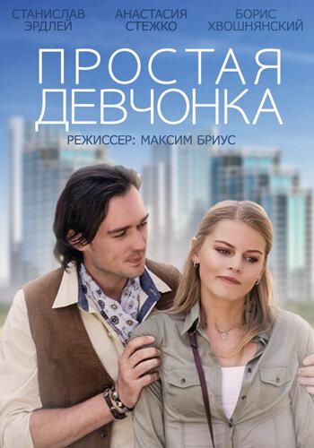 Постер             Фильма Простая девчонка