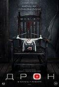 Дрон (The Drone)