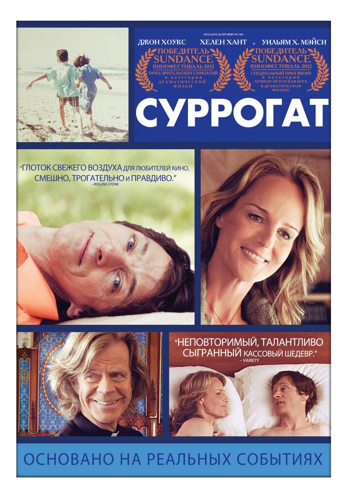 Суррогат (2012) - смотреть онлайн