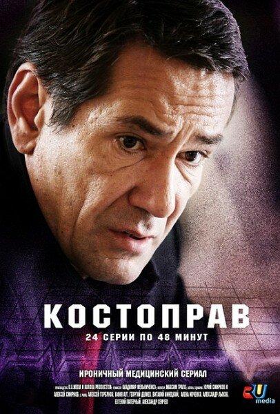 Любители сериала Костоправ | ВКонтакте