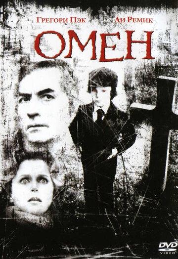 Омен (The Omen)