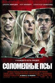 Соломенные псы (2011)
