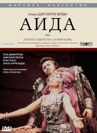 Аида (Aida)