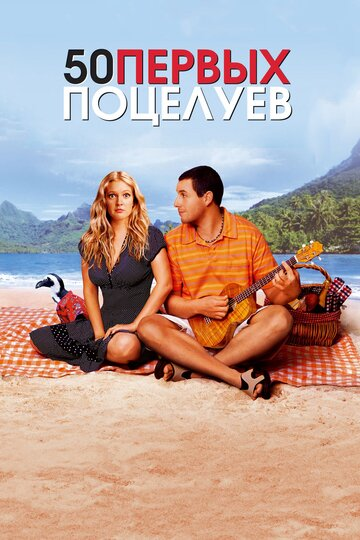 50 ������ �������� (50 First Dates)