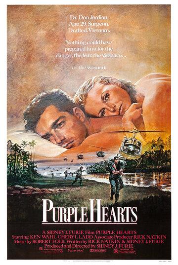 Пурпурные сердца (1984)