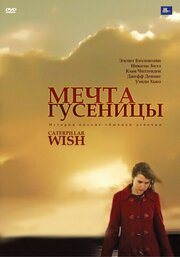 Мечта гусеницы (2006)