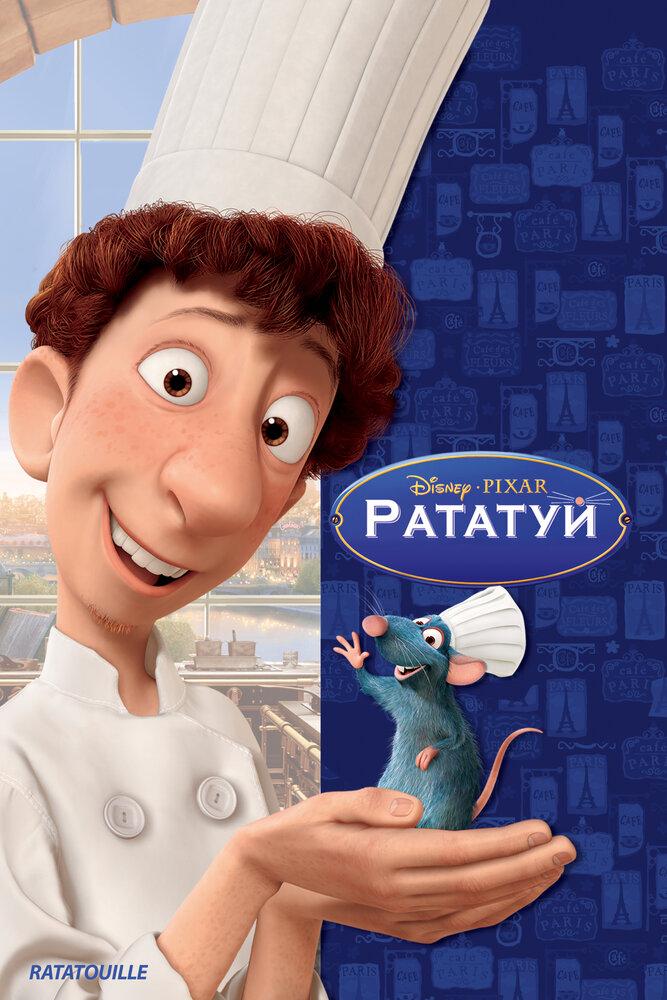 Рататуй / Ratatouille. 2007г.