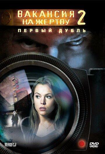 Фильм Вакансия на жертву 2: Первый дубль (видео)