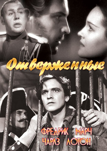 Отверженные (1935)