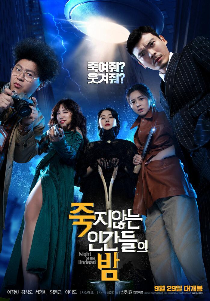 1256378 - Ночь бессмертных ✸ 2020 ✸ Корея Южная