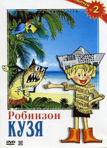 Робинзон Кузя (1978)