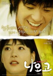 Наоко (2008)