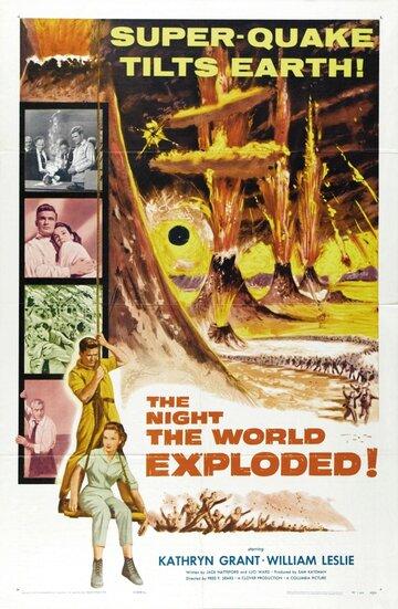 Ночь, когда взорвался мир (The Night the World Exploded)