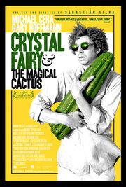 Кристал Фэйри и волшебный кактус и 2012