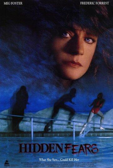 Скрытые страхи (1993)