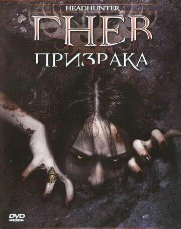 Гнев призрака (2005)