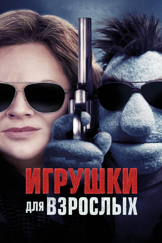 Отзывы к фильму — Игрушки для взрослых (2018)