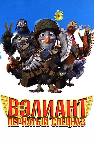 Вэлиант: Пернатый спецназ (2005) - смотреть онлайн