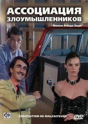 Ассоциация злоумышленников (1986)