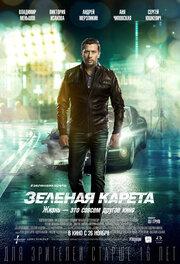 Смотреть Зеленая карета (2015) в HD качестве 720p