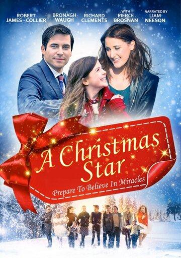 �������������� ������ (A Christmas Star)