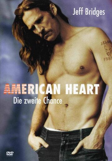 Фильм Американское сердце