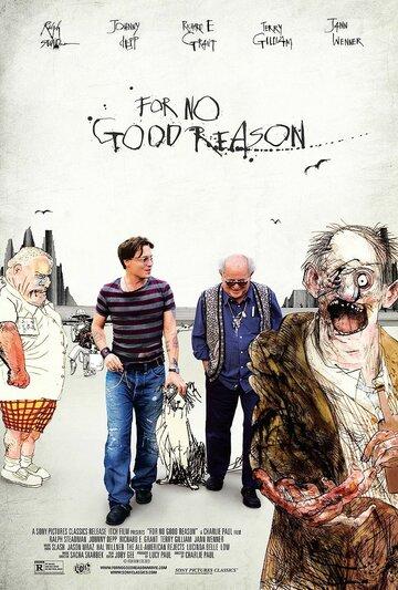 Без всякой причины (2012) полный фильм онлайн