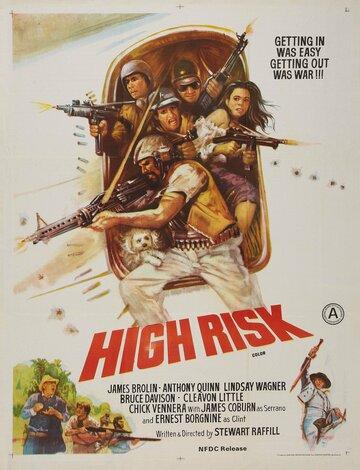 Высший риск (High Risk)