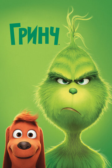 Гринч / The Grinch (2018) BDRip  1080p-LQ YTS | HDRezka Studio