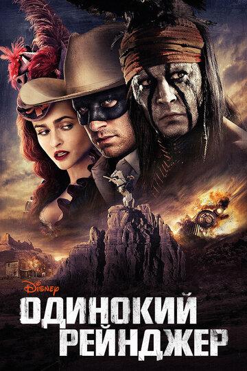 Одинокий рейнджер (2013) полный фильм