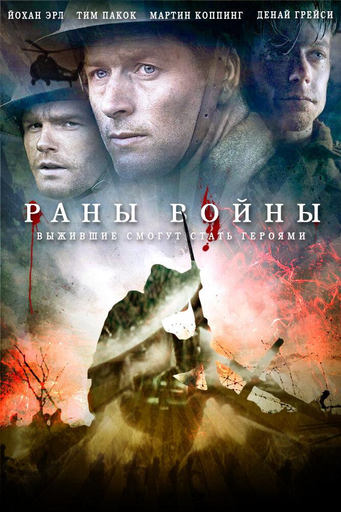 Раны войны (2013) - смотреть онлайн