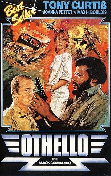 Отелло (1982)