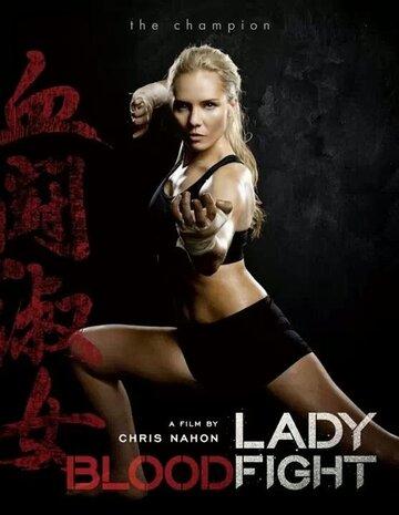 Леди Кровавый Бой / Lady Bloodfight