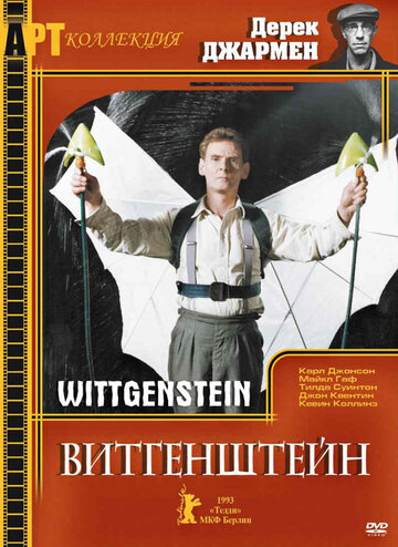 Витгенштейн