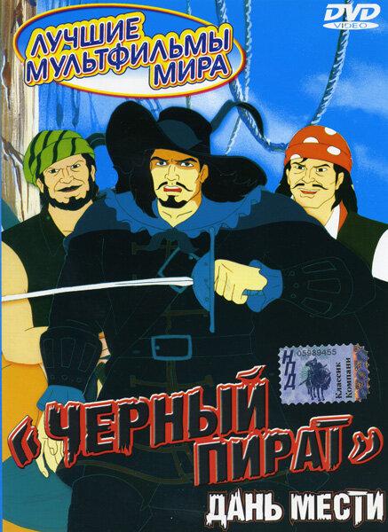 черный пират мультсериал скачать торрент