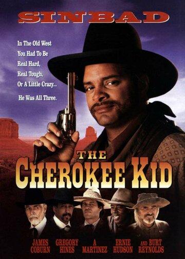 Чероки (1996)