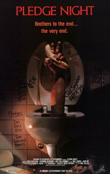 Роковая ночь (1990)