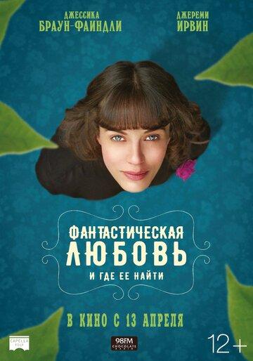 Постер             Фильма Фантастическая любовь и где ее найти