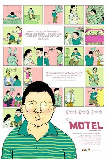 Мотель (2005)