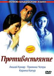 Противостояние (2004)