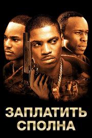 Заплатить сполна (2002)