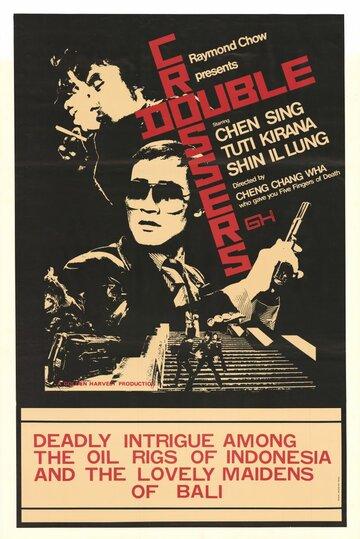 Пересекатели (1976)
