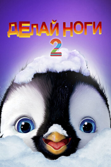 ����� ���� 2 (Happy Feet Two)
