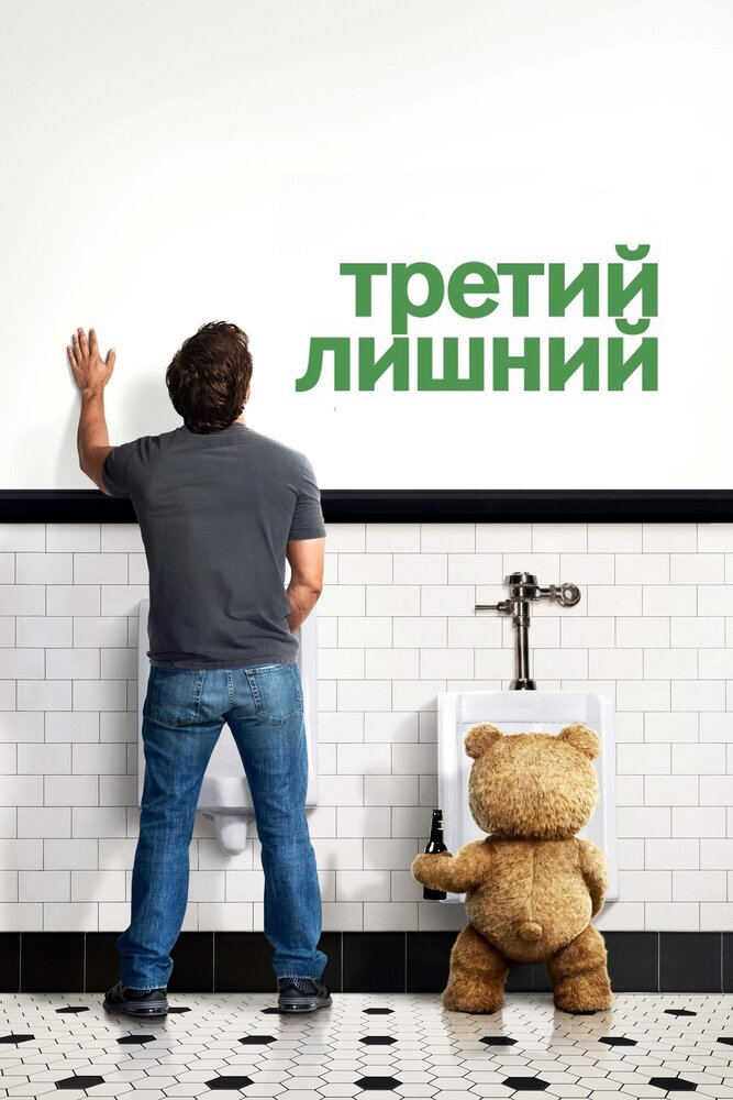 «Третій зайвий» (Ted, 2012)