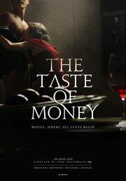 Смотреть онлайн Вкус денег