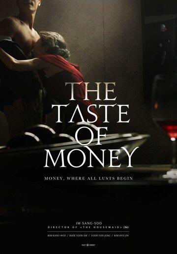 Фильм Вкус денег