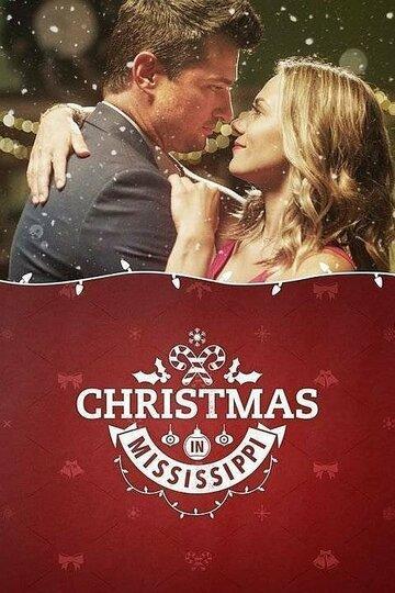 Рождество в Миссисипи / Christmas in Mississippi / 2017