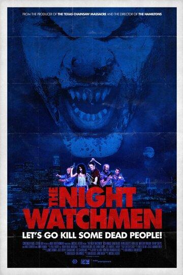 Ночные охранники / The Night Watchmen (2017)