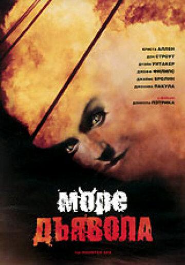 Море дьявола (1997)