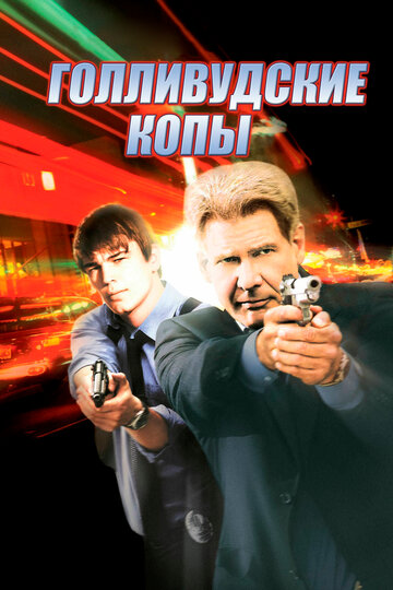 Голливудские копы / Hollywood Homicide (2003)
